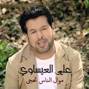 Mwwal Al Nas Tehji/Ali Al Isawi