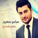 Eshiq Baghdadi/Samer Saeed