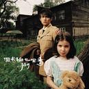 Common Jasmine Orange/Jay Chou