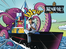 Exclamation Point/Jay Chou