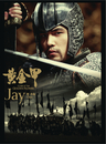 Curse Of The Golden Flower/Jay Chou