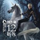 Opus 12/Jay Chou