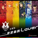 I Wanna Be Your Lover/Momo Wu