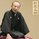 桂 歌丸10「中村仲蔵」-「朝日名人会」ライヴシリーズ68/桂歌丸