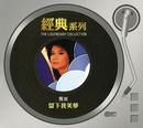 The Legendary Collection - Liu Xia Wo Mei Meng/Jenny Tseng