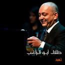 Taabod/Talal Abo Al Ragheb