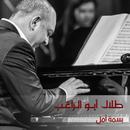 Basmat Amal/Talal Abo Al Ragheb