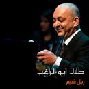 Rajol Qadeem/Talal Abo Al Ragheb