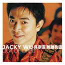 Out Of Orbit/Jacky Wu