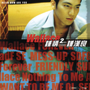 Hello How Are You/Wallace Chung