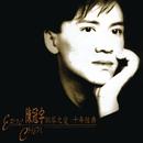 Ten Years Highlights of Eric Chen/Eric Chen