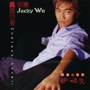 Endless Love/Jacky Wu