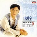 Love for Piano 8/Eric Chen