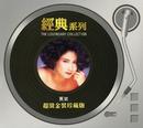 The Legendary Collection - Chao Ji Jin Zhuang Zhen Cang Ban/Jenny Tseng