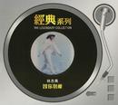 The Legendary Collection - Yin Ni Bie Li/Samantha Lam