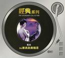 The Legendary Collection - 86 Shu Ma Xin Qu Jing Xuan/Jenny Tseng
