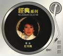 The Legendary Collection - Lighter/Jenny Tseng