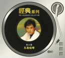 The Legendary Collection - Do Not Shout/Alvin Kwok