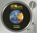 The Legendary Collection - Music At The End Of The World/Lau Yee Tat and Dream