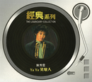 The Legendary Collection - Very Funny/Amy Chan