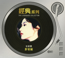 The Legendary Collection - Angela Pang/Angela Pang