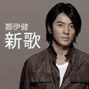 Xin Ge/Ekin Cheng
