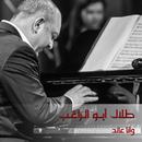 W Ana Aead/Talal Abo Al Ragheb