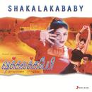 Shakalakababy (Original Motion Picture Soundtrack)/S.A. Rajkumar