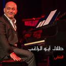 Al Manfa/Talal Abo Al Ragheb