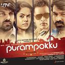 Purampokku (Original Motion Picture Soundtrack)/Varshan