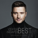 The Best (Russian Edition)/Sergey Lazarev
