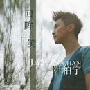 Hui Mou Yi Xiao/Jason Chan