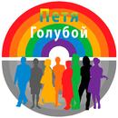 Golyboy/Petya