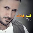 Number 7/Qais Hesham