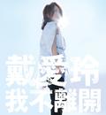 Stay/Princess Ai Tai