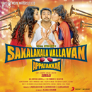 Sakalakalavallavan Appatakkar (Original Motion Picture Soundtrack)/SS Thaman