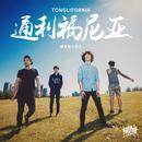 Na Li Dou Bu Xiang Qu/Next Door Band