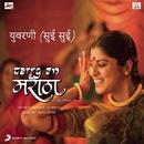 "Yuvarani (Soi Soi) [From ""Carry On Maratha""]/D. Imman & Urmila Dhangar"