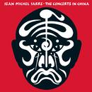 Les concerts en Chine 1981 (Live)/Jean Michel Jarre