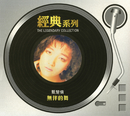 The Legendary Collection - Dance without Partners/Yolinda Yan