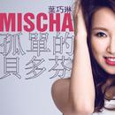 Gu Dan De Bei Duo Fen/Mischa Ip