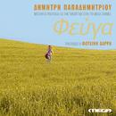 O.S.T. Fevga/Original Soundtrack