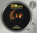 The Legendary Collection - Shen Mo Shi Yuan Fen/Samantha Lam