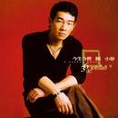 Golden Life/Jordan Chan