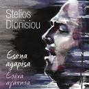 Esena Agapisa/Stelios Dionisiou