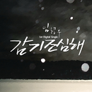 Don't Catch a Cold/Lim Hyung Woo