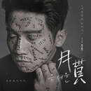 Monthly Rent Yoo Se Yun: The First Story/Yoo Se Yun