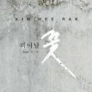 Blooming Flower/Kim Hee Rak
