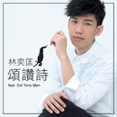 Song Zan Shi feat.Set Tone Men/Phil Lam