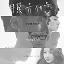 Monthly Rent Yoo Se Yun: The Second Story/Yoo Se Yun